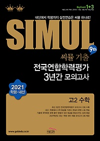 "<font title=""Simul 씨뮬 9th 기출 전국연합학력평가 3년간 모의고사 고 2 수학 (2021)"">Simul 씨뮬 9th 기출 전국연합학력평가 3년...</font>"