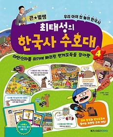 큰별쌤 최태성의 한국사 수호대 4