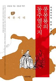 풍몽룡의 동주열국지 1 - 제환시대