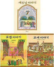 브라이언 와일드스미스의 성경그림책 세트