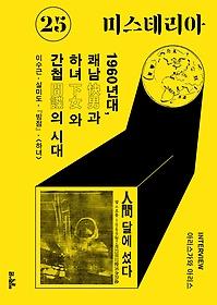 미스테리아 MYSTERIA (격월간) 25호