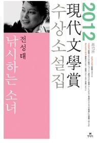 "<font title=""낚시하는 소녀 - 2012년 제57회 현대문학상 수상소설집"">낚시하는 소녀 - 2012년 제57회 현대문학상...</font>"