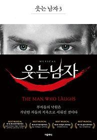 [90일 대여] 웃는 남자 3 (한글판)