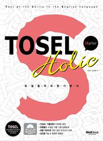 TOSEL Holic 유형기본서 Starter