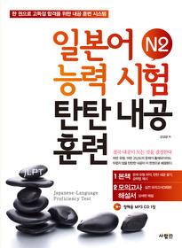 일본어 능력시험 N2 탄탄내공 훈련