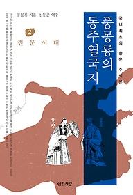 풍몽룡의 동주열국지 2 - 진문시대