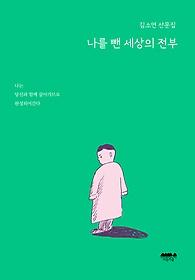 나를 뺀 세상의 전부 :김소연 산문집