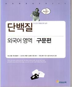 단백질 외국어영역 구문편 (2011)