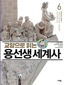 (교양으로 읽는) 용선생 세계사. 6, 격변하는 세계1-르네상스,종교 개혁, 신항로 개척, 오스만 제국의 부상