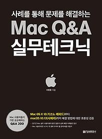 "<font title=""사례를 통해 문제를 해결하는 Mac Q&A 실무테크닉"">사례를 통해 문제를 해결하는 Mac Q&A 실무...</font>"