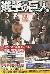 進擊の巨人 29 特裝版 (コミック)