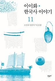 조선과 일본의 7년전쟁