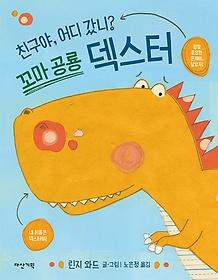 꼬마 공룡 덱스터