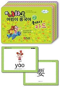 신 니하오 어린이 중국어 플래시 카드 2