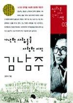 김남주 - 가난한 사람들을 사랑한 시인