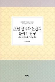 조선 성리학 논쟁의 분리적 탐구