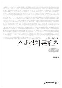 스낵컬처 콘텐츠 (큰글씨책)