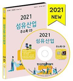2021 섬유산업 주소록 CD