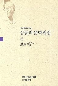 김동리 문학전집 6 - 해방