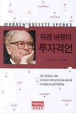 워렌 버펫의 투자 격언