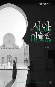 시아 이슬람