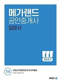 2021 메가랜드 공인중개사 1차 입문서