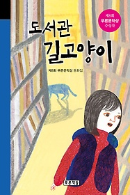 도서관 길고양이 (개정판)