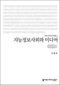 지능정보사회와 미디어 (큰글씨책)