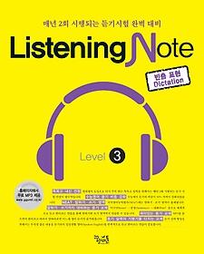 Listening Note 리스닝 노트 Level 3