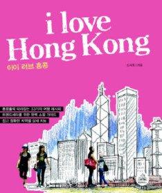 아이 러브 홍콩 i love Hong Kong