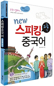 New 스피킹 중국어 고급 (하)