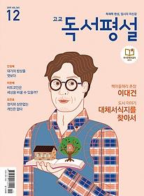 고교 독서평설 (2019/ 12월호)
