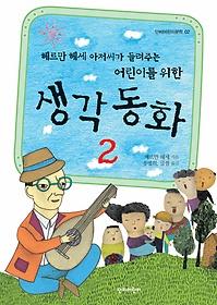 어린이를 위한 생각동화 2