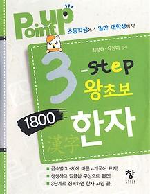 PointUp 3-step 왕초보 1800한자