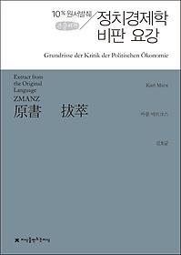 원서발췌 정치경제학 비판 요강 (큰글씨책)