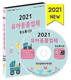 2021 유아용품업체 주소록 CD