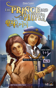 The Prince and The Pauper 왕자와 거지