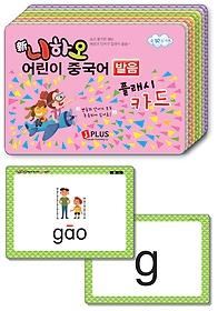 신 니하오 어린이 중국어 발음 플래시 카드