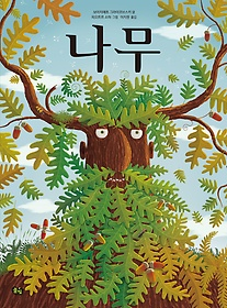 나무(빅북)
