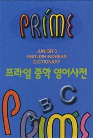 프라임 중학 영어사전 (2016)