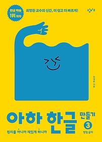 아하 한글 - 만들기 3