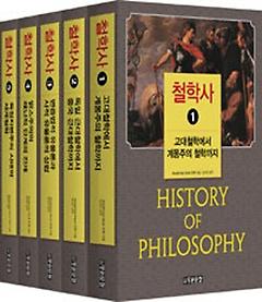 철학사 1~5 세트
