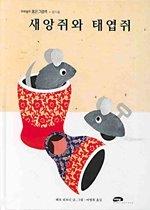 새앙쥐와 태엽쥐