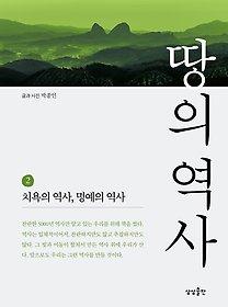 [90일 대여] 땅의 역사 2