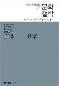 원서발췌 문화철학