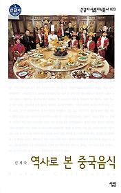 역사로 본 중국음식 (대활자본)