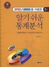 (SPSS/AMOS/HLM를 이용한) 알기 쉬운 통계분석 :기술통계에서 구조방정식모형까지