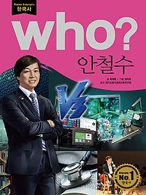(who?)김택진 = Ahn Cheol-soo