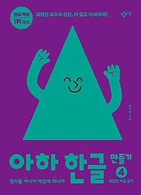 아하 한글 - 만들기 4