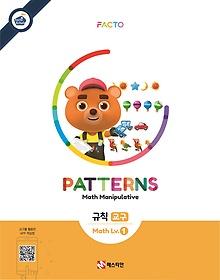팩토슐레 수학 1단계 - 규칙(교구)